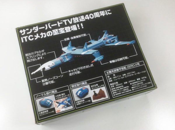 ZERO-X DIECAST MODEL Aoshima box